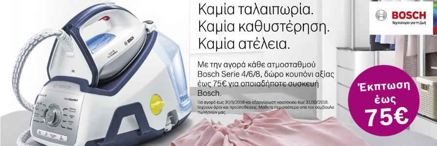 Σύστημα Σιδερώματος Bosch