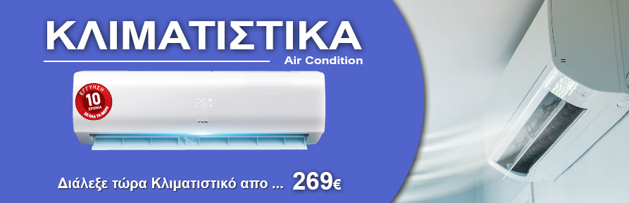 AIR CONDITION, ΚΛΙΜΑΤΙΣΤΙΚΟ
