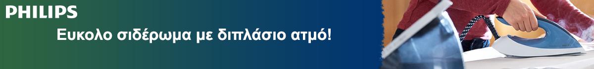 ΣΙΔΕΡΟ, ΣΥΣΤΗΜΑ ΣΙΔΕΡΩΜΑΤΟΣ, ΓΕΝΝΗΤΡΙΑ, ΛΑΡΙΣΑ, ΠΡΟΣΦΟΡΑ, ΚΑΖΑΝΑΣ