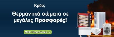 ΘΕΡΜΑΝΤΙΚΑ, ΑΕΡΟΘΕΡΜΟ, KUMTEL, ΣΟΜΠΑ, ΚΑΖΑΝΑΣ, ΛΑΡΙΣΑ