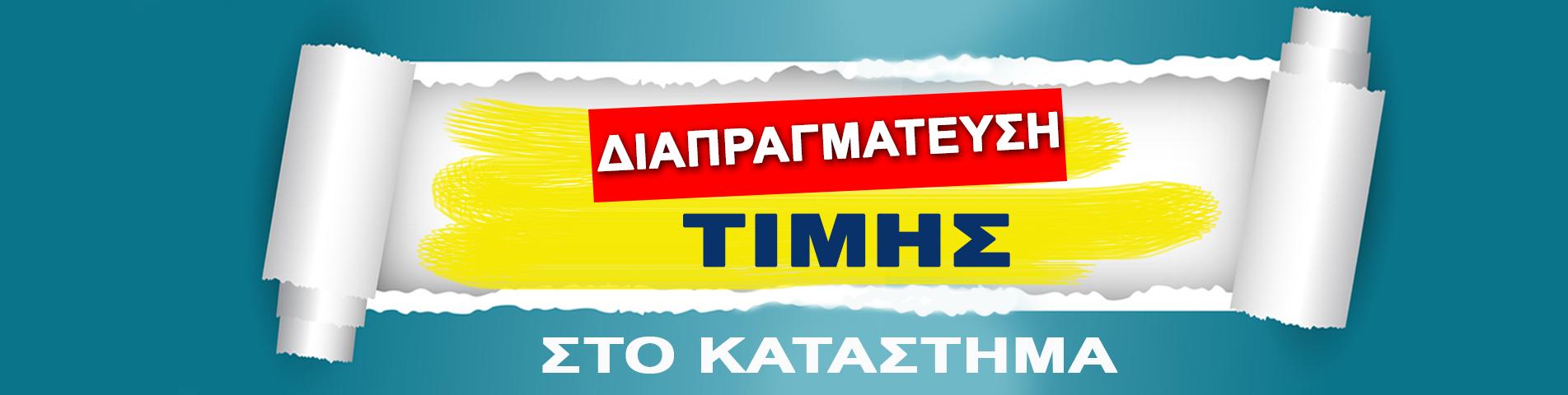 diapragmateusi_timis