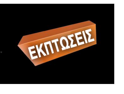 ekptwseis_-2
